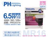 PHILIPS飛利浦 LED 6.5W 4000K 自然光 36度 12V 不可調光 COB MR16杯燈 _ PH520370