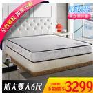【IKHOUSE】睡精靈|促銷獨立筒床墊-雙人加大6尺