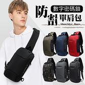 【G4709】《防盜安全!附充電孔》OZUKO防割密碼單肩包 防盜背包 商務背包 側背包 斜背包 肩背包