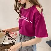 歐洲站2021夏季新款寬鬆露肩上衣女ins漏肩t恤女設計感小眾短袖潮8 幸福第一站