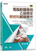 電腦軟體應用乙級檢定學術科解題實作 (2018版)