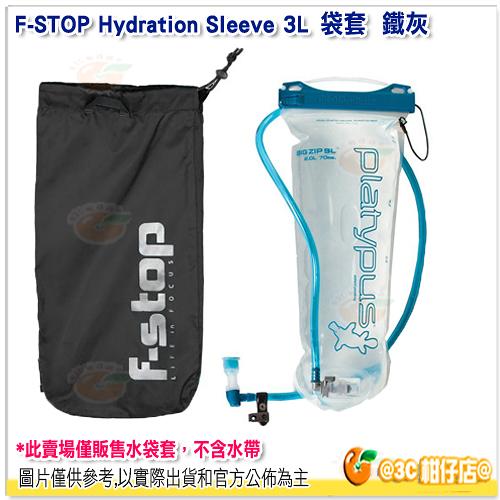 F-STOP HYDRATION SLEEVE 3L水套袋 AFSP064K 公司貨 鐵灰 水囊袋 登山 3公升水袋套 水囊套 戶外