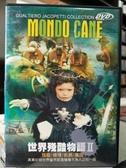 挖寶二手片-C13-006-正版DVD-其他【世界殘酷物語2】-記錄類(直購價)