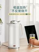 電熱水壺容聲電熱燒水壺保溫一體智慧全自動家用恒溫快壺電壺小型學生宿舍 HOME 新品
