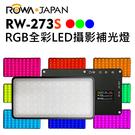 2020最新款 ROWA 樂華 RW-273S RGB 全彩 LED 攝影補光燈 RGB 色彩切換 攝影燈 補光燈 LED燈 情境燈