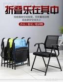 凳子靠背椅家用折疊椅子簡約辦公椅會議椅電腦椅培訓新聞座椅宿舍QM『艾麗花園』