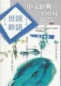(二手書)中文經典100句世說新語