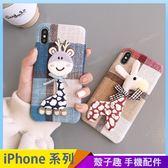 長頸鹿布紋殼 iPhone iX i7 i8 i6 i6s plus 手機殼 立體卡通布偶 保護殼保護套 半包邊硬殼