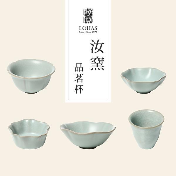 陸寶【汝窯藏器 】斗笠杯/五瓣杯/六瓣杯/葵花杯