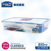 【樂扣樂扣】CLASSICS系列保鮮盒/長方形800ML