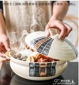 砂鍋-日式陶土煲仔飯砂鍋小煲湯陶瓷燉鍋燃氣土鍋湯煲家用火鍋專用小號 快速出貨