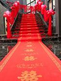 店長推薦結婚慶用品婚禮一次性紅地毯創意喜字地毯墊樓梯婚房場景布置裝飾