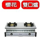 全省 櫻花【G 6320KSN 】雙口嵌入爐與G 6320KS 同款瓦斯爐天然氣