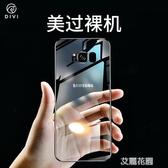 三星s8手機殼s10 保護套s9plus全包硬殼防摔超薄S9液態硅膠s8 透明玻璃『艾麗花園』