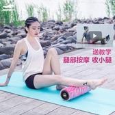 JOINFIT泡沫軸按摩軸健身肌肉放鬆泡沫滾軸瘦腿瑜伽柱狼牙棒滾筒