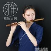 一節紫竹笛子樂器成人專業演奏考級橫竹笛古風陳情兒童初學令入門AQ 有緣生活館
