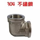 【JIS】N153 304不銹鋼 L型 ...