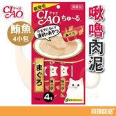 【日本】CIAO啾嚕肉泥-鮪魚4p【寶羅寵品】