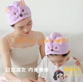 幹髮帽女可愛強吸水速干兒童2021新款毛巾包頭巾