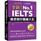 全新!IELTS 雅思寫作題庫大全:獨家學習計畫,各題型寫作策略剖析,讓你寫出高分內容