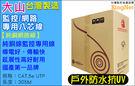 【台灣安防】監視器 台灣製造 4P(8芯)戶外專用 高密度 305米 網路線 攝影機 絞線 DVR 純銅 監控 佈線