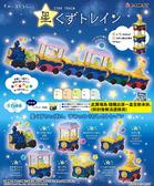 Re-ment 盒玩 角落生物 星辰火車 共八種 單售 17208 TOYeGO 玩具e哥