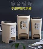 家用垃圾桶腳踏式帶蓋廚房大號腳踩廁所衛生間客廳臥室創意拉圾筒MBS「時尚彩虹屋」