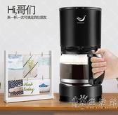 110v咖啡壺沃鯤 CM2008全自動小型美式咖啡機滴漏式煮茶壺美國 小時光生活館