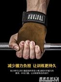 硬拉助力帶健身手套男引體向上專業手腕護腕女單杠護掌握力輔助帶 雙十二全館免運