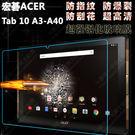 防爆膜 宏碁 Acer Iconia Tab 10 A3-A40 平板保護貼 保護膜 A3-A40 鋼化膜 防摔 A3-A40 玻璃貼 螢幕保護貼