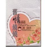 舊情燒燒台語原聲精選CD (12片裝)