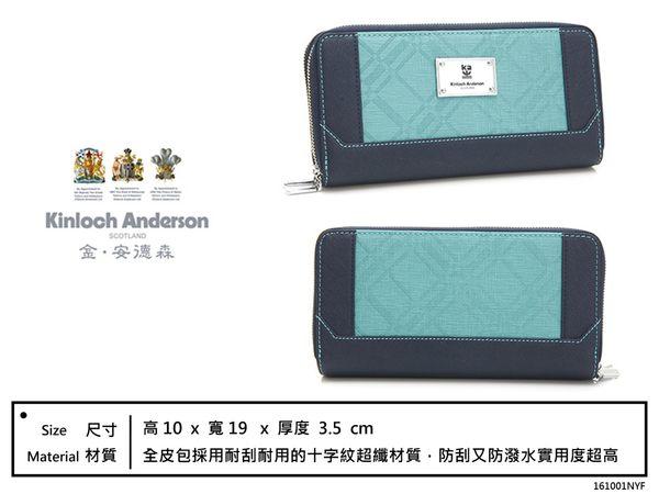 【寧寧精品*台中】Kinloch Anderson 金安德森【超多夾層大容量 雙拉鍊長夾 貝殼藍】768-2