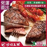 勝崎 美國1855黑安格斯濕式熟成老饕牛排~極緻厚切2片組 (400公克±10%/1片)【免運直出】