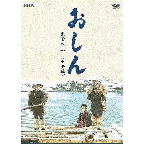 阿信 完全版一:少女篇 DVD【第1~36集】(小琳綾子/田中裕子/已羽信子)