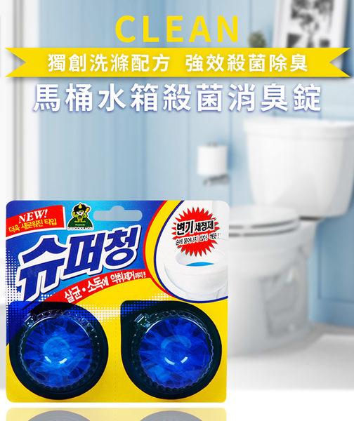 韓國 小鬼怪馬桶水箱殺菌消臭錠 40gx2