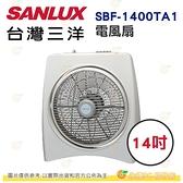 台灣三洋 SANLUX SBF-1400TA1 電風扇 14吋 公司貨 箱扇 三段風速調整 定時關機