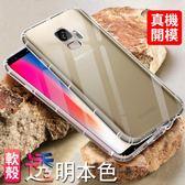三星 Galaxy A6 Plus 手機殼 透明 TPU 空壓殼 軟殼 矽膠 清水套 全包邊 防摔 保護套