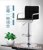 家用酒吧椅升降吧台椅現代簡約吧椅高吧凳靠背凳子高腳凳前台椅子  YDL