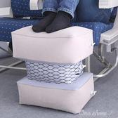 可調高度長途飛機充氣腳墊腿升艙神器旅行飛機枕頭頸枕汽車足踏凳 全館免運