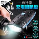 台灣現貨-自行車燈 帶電子喇叭 腳踏車車...