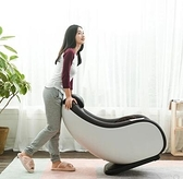 按摩椅 網易嚴選多功能私享按摩椅自動小型芝華士沙髮椅家用小全身單人 mks韓菲兒