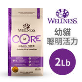 PetLand寵物樂園Wellness-Core無穀系列-幼貓-聰明活力 / 2磅 貓飼料