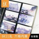 珠友 PH-06127 6K11孔3x5內頁/相冊本相簿內頁/補充內頁(黑)-10張