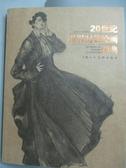 【書寶二手書T7/藝術_YEF】20世紀世界時裝繪畫圖典_[英]布萊克曼(Blackman,C.)編