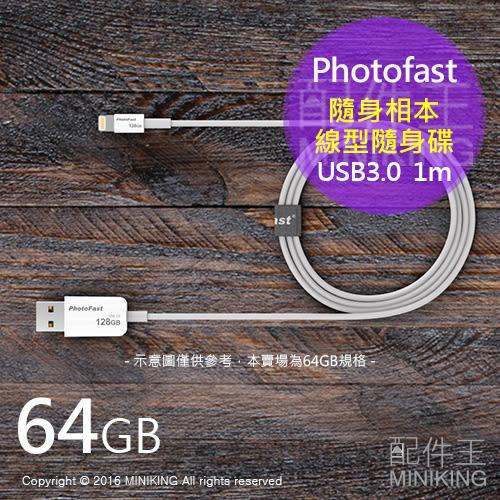 【配件王】現貨 公司貨 Photofast 隨身相本線型隨身碟 64G USB3.0 1m iPhone 手機 OTG