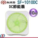 【信源】10吋【尚朋堂】DC節能扇 SF-1010DC / SF1010DC