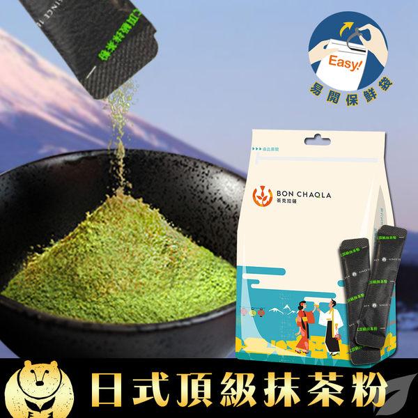 台灣茶人 日式頂級抹茶粉18包(隨身包系列)