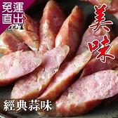 勝崎生鮮 品元堂蒜味香腸3包組 (300公克±10%/1包)【免運直出】