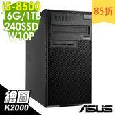 【現貨】ASUS電腦 D640MA i5-8500/16G/1T+240SSD/K2000/W10P 繪圖工作站