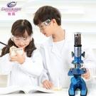 顯微鏡科學顯微鏡益智玩具男孩子5兒童生日禮物7女童9小學生6小朋友10歲 小山好物